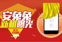 ANTUTU Confirms ASUS Z01R Specifications Before Launch