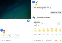 Google Assistant Hindi Featured