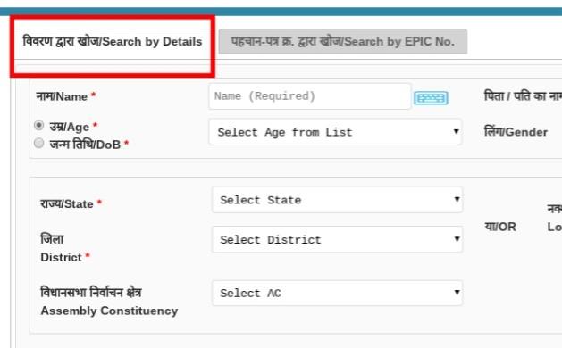 Check Voter ID Information Online 6