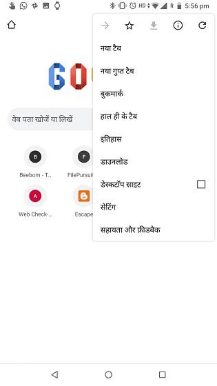 Cambiar idioma en Google Chrome en Android 4