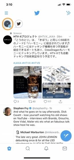 Как создать Twitter Fleets 1