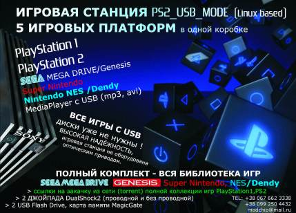 Play Station 2 USB MODE Linux Based