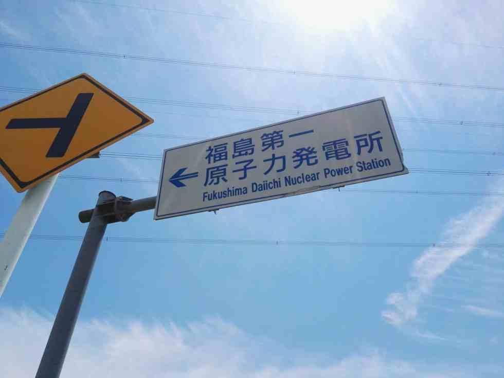 Fukushima No mans land - Keow Wee Loong 40643744