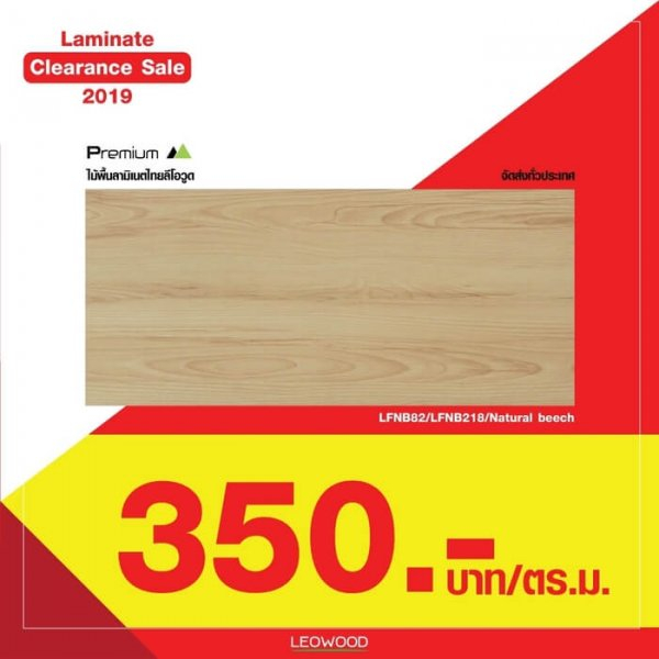 Laminate Natural Beech 12×195-198×1210มม. Leowood