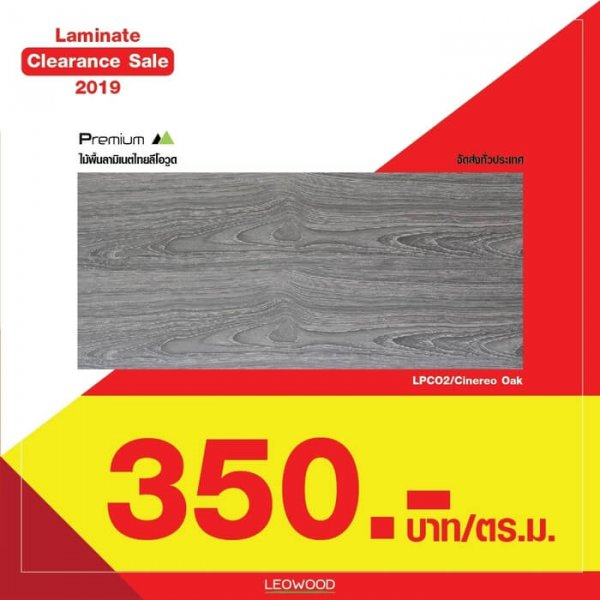 Laminate Cinereo Oak 12×195-198×1210มม. Leowood
