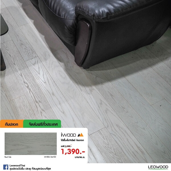 Engineered Oak Flooring สีPearl Oak Leowood