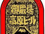 御殿場高原ビール(ロゴ)