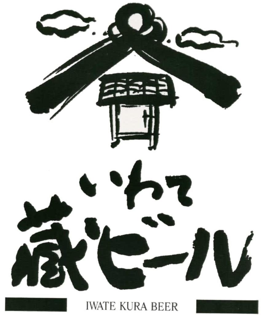 いわて蔵ビール_ロゴ2