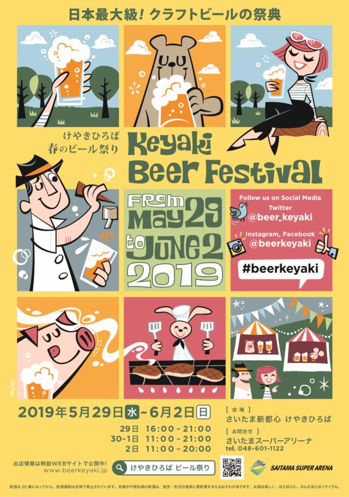 けやきひろばビール祭り2019