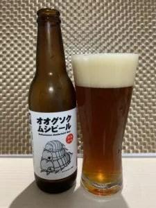 サンクトガーレン(オオグソクムシビール)その2