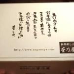菅乃屋 口コミ 評判 通販