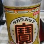 タカラカップ カップ酒 焼酎 味 価格