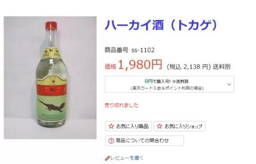 生き物 酒 珍しい