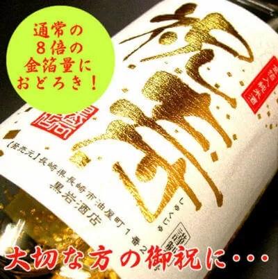 祝寿 金箔 日本酒