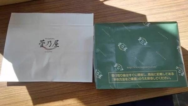 菅乃屋 クール便