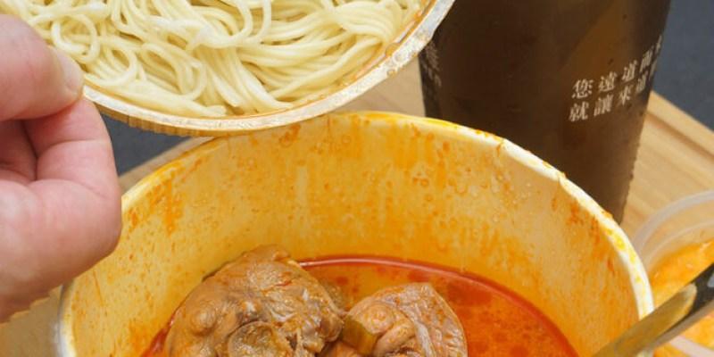 【台南東區餐廳/黃燜雞】來道好食雞 / 經典黃燜雞平價推薦 / 台南東區餐廳推薦 / 公司、家庭外帶首選