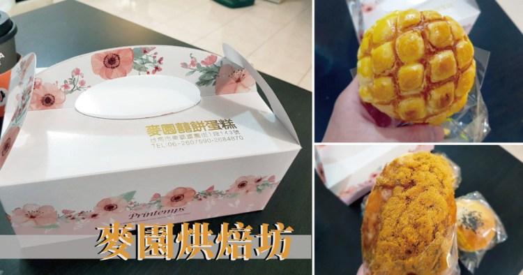 【台南餐盒】麥園 烘焙坊|簡單方便外帶餐盒|傳統麵包下午茶|東區30年老字號烘焙坊
