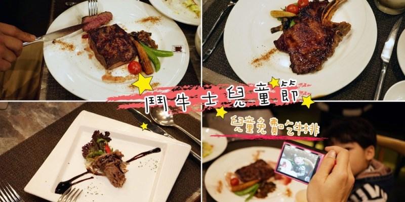【台南牛排】鬥牛士經典牛排|兒童節!! 兒童免費吃牛/豬排!!!
