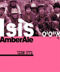 isis_beer_amber_ale_large