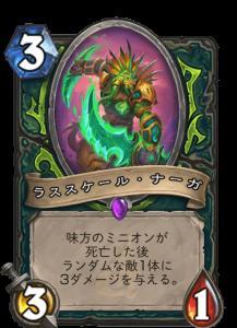 ラススケール・ナーガ Wrathscale Naga