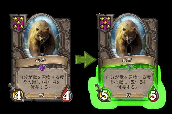 母熊 変更