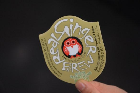 kiuchi brewery USA Label