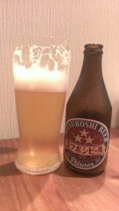 Mitsuboshi Beer Pilsner
