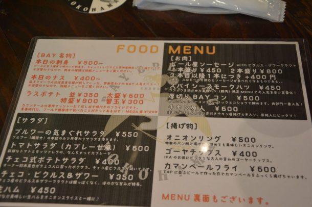 Bay Brewing Yokohama Food