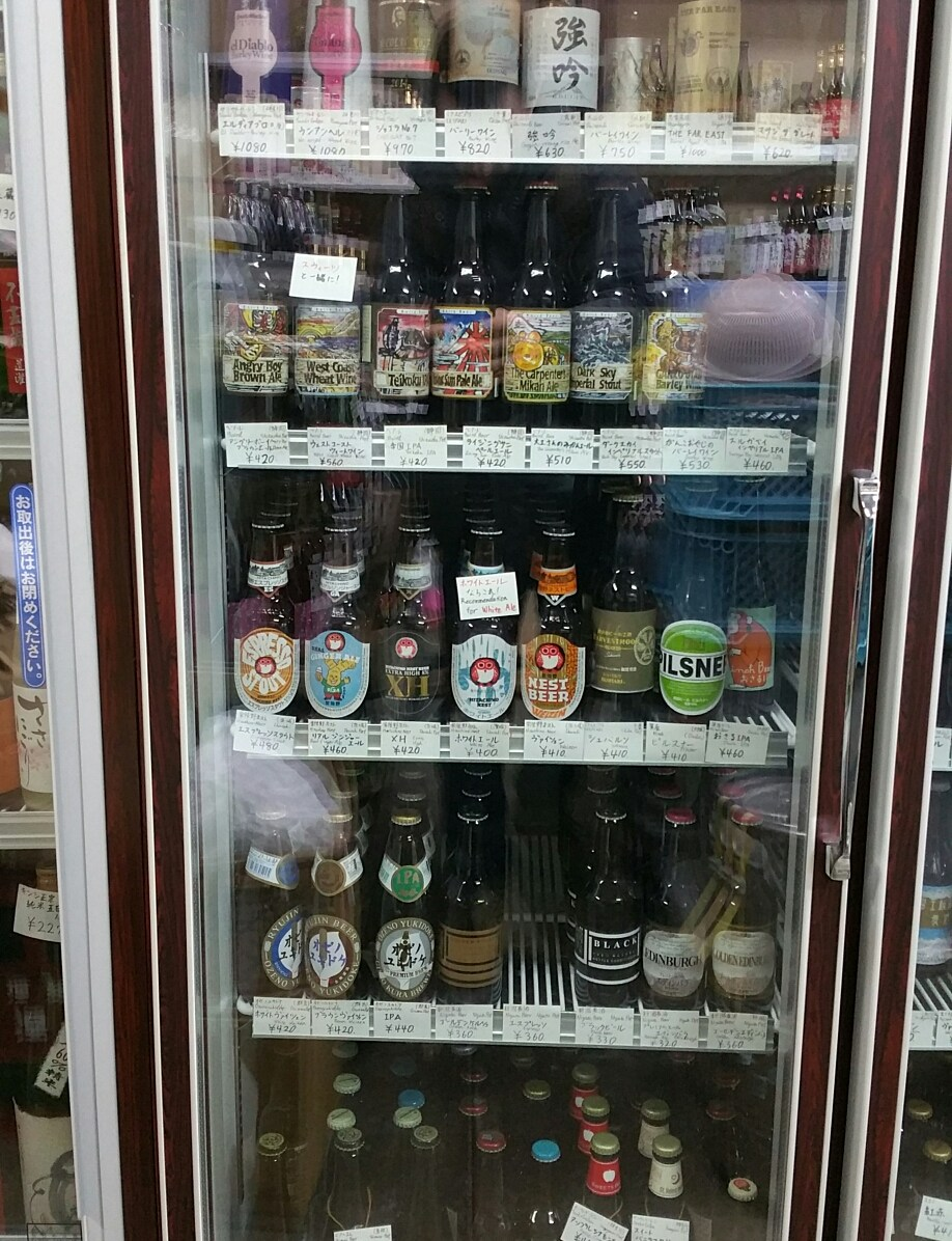 Yamaoka Sake Shop Fridge 1