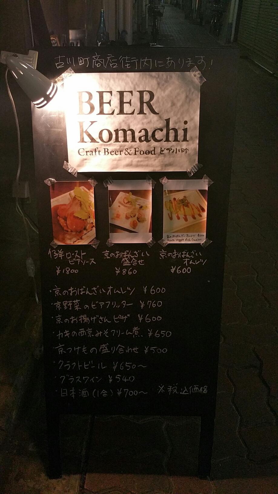beer komachi sign