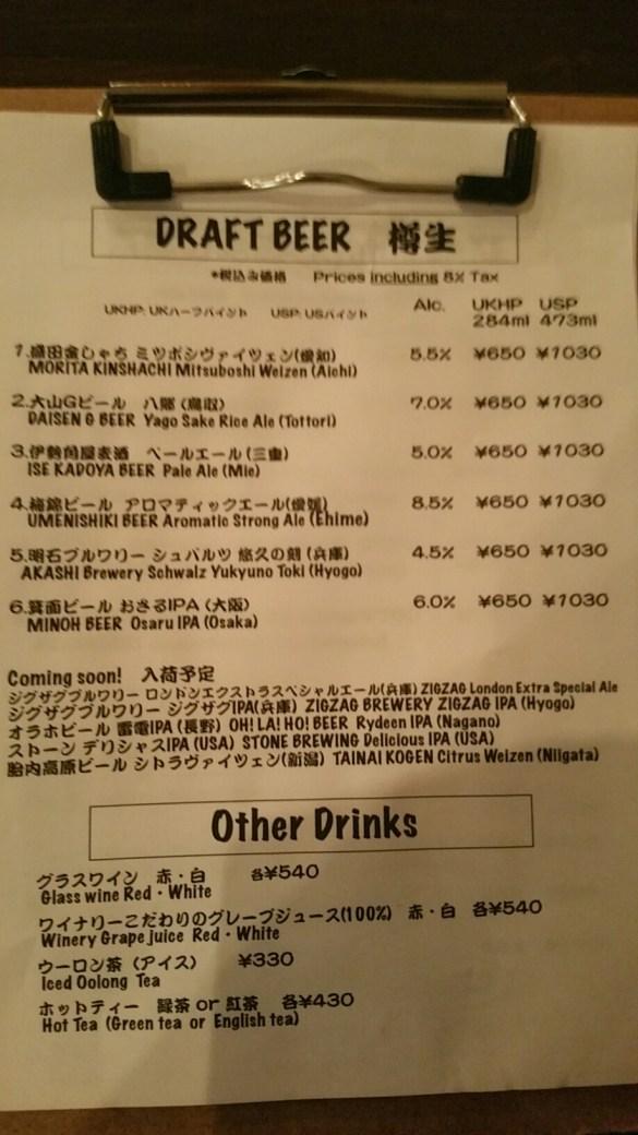 Beer Komachi 1