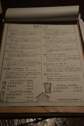 Mokichi Trattoria Beer List
