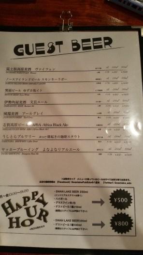 Swan Lake Pub Edo Beer 2