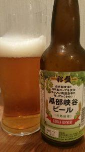 Ginban Kurobe Kyokoku Beer