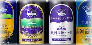 Ginga Kogen Beer