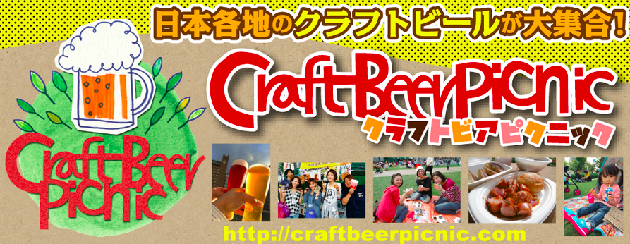 Craft Beer Picnic Banner