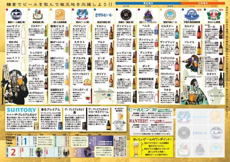 Kamakura Oktoberfest List 1