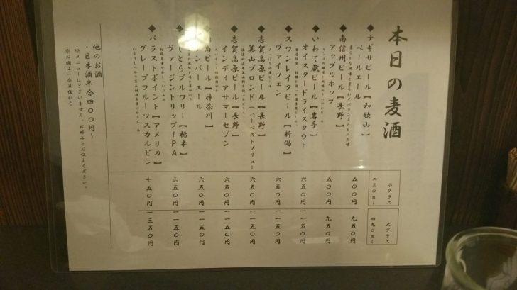 Bakushuan Otsuka Drinks Menu