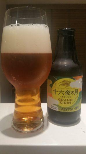 Crafty Beers Kirin 1 Calypso