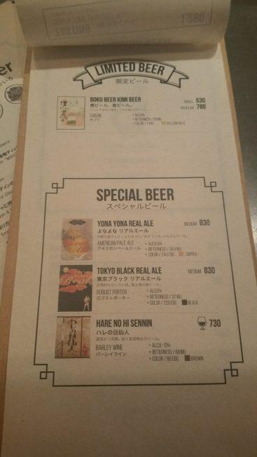 Yona Yona Beer Works Kanda Beer 2