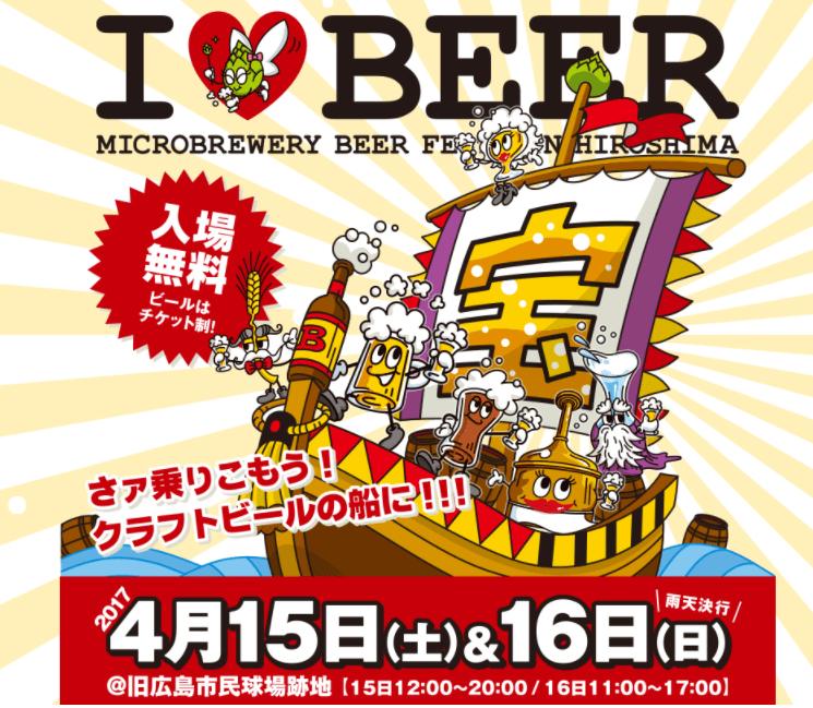 10th Annual Microbrewery Festa in Hiroshima
