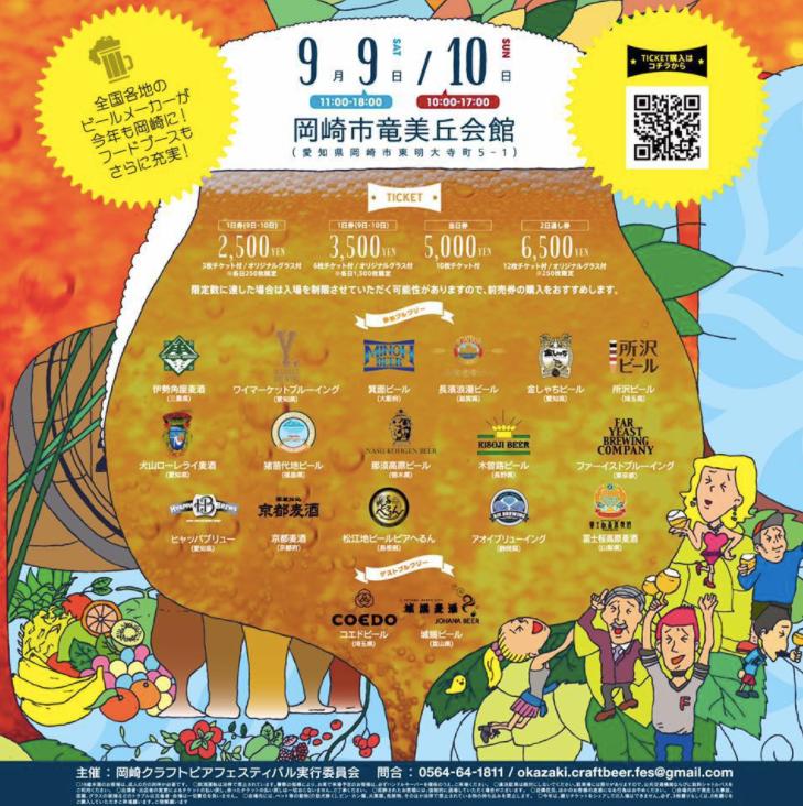 Okazaki Craft Beer Festival 2017