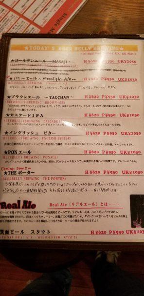 Beer Belly Tosabori Beer 1