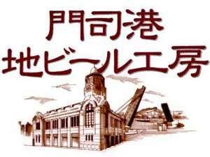 Mojiko Retro Beer Logo