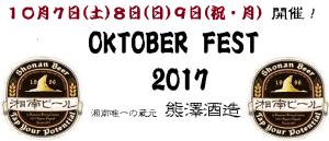 Kumazawa Oktoberest 2017