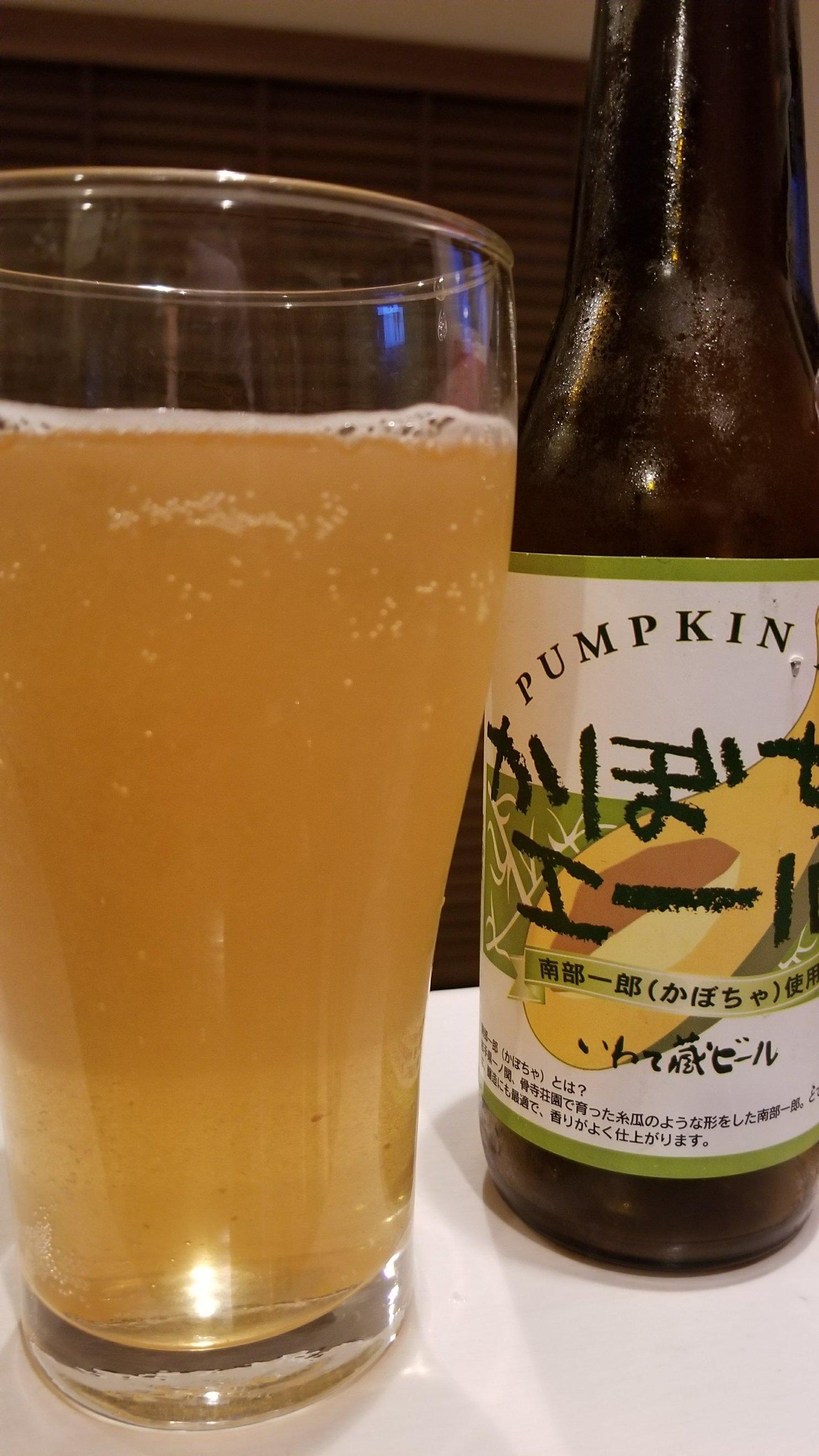 Iwate Kura Pumpkin Ale
