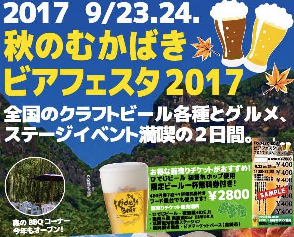 Autumn Mukabaki Beer Festa 2017