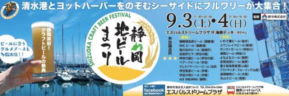 Shizuoka Craft Beer Festival 2017 Banner