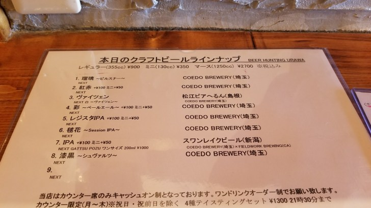 Beer Hunting Urawa Beer 1