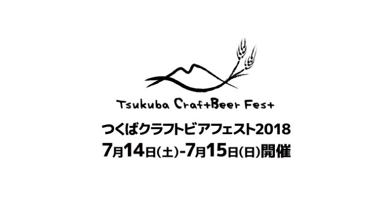 Tsukuba Craft Beer Fest つくばクラフトビアフェスト2018